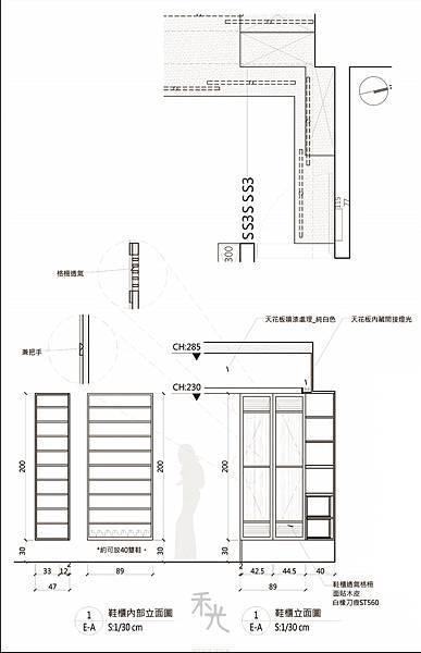 鞋櫃立面-2.jpg