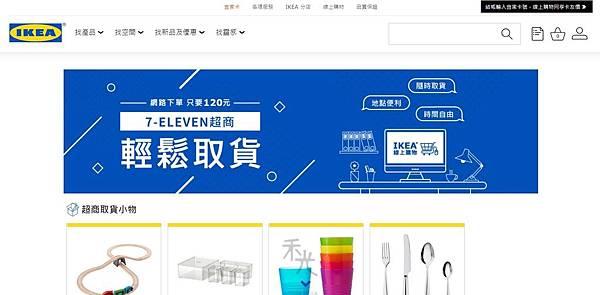 IKEA網頁.jpg