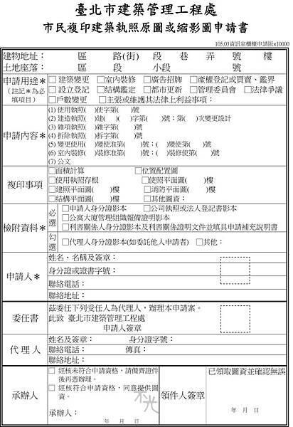 台北市建物原圖申請書-1.jpg
