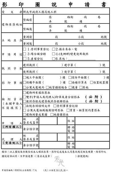 (民)工施管14-(民)表一-影印圖說申請書.jpg