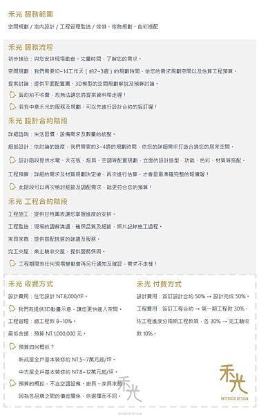 Mail-禾光設計工程服務流程.jpg