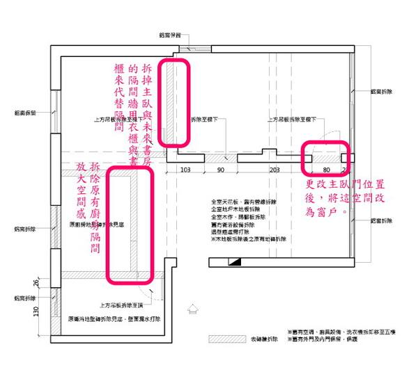 臨沂街原始拆除平面圖.jpg