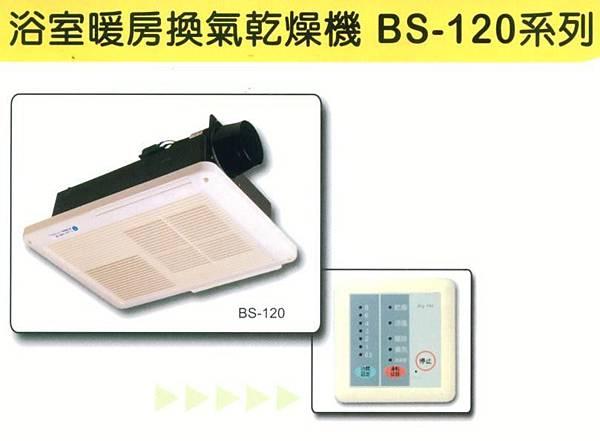 bs120-1111OK.JPG