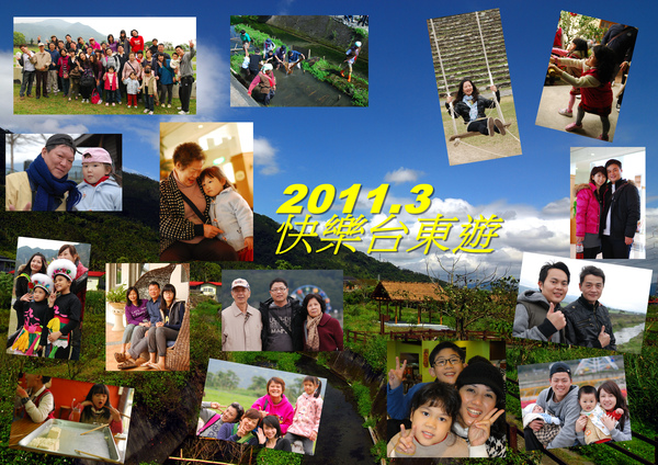 2011台東遊-1.jpg