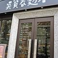吳寶春胖店(台語)