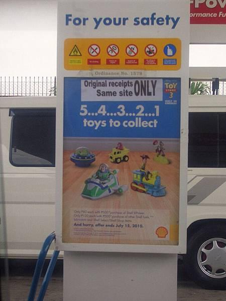 加油站,要加多少才有玩具啊?