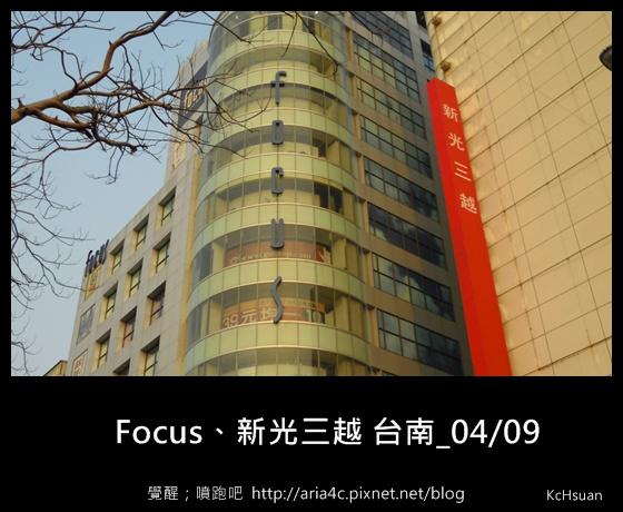 新光三越、FOCUS.jpg