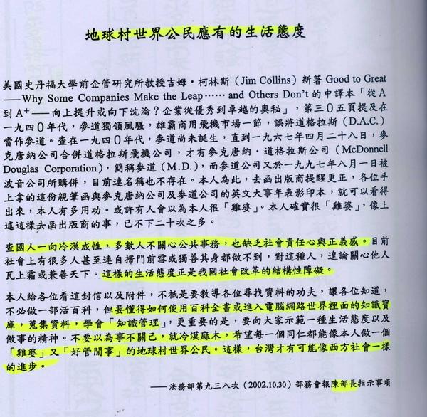 20081010陳定南公民生活態度033.jpg