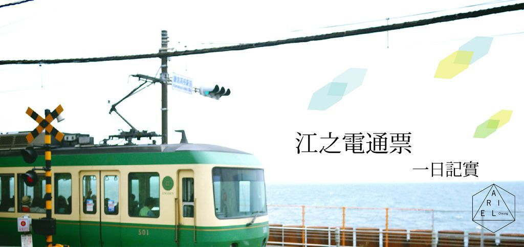 江之島-01