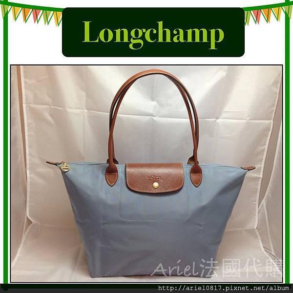 longchamp淺灰藍