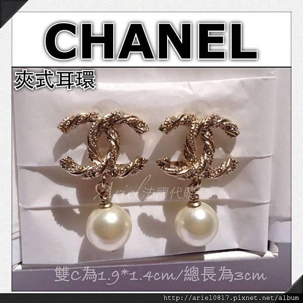 chanel夾式耳環