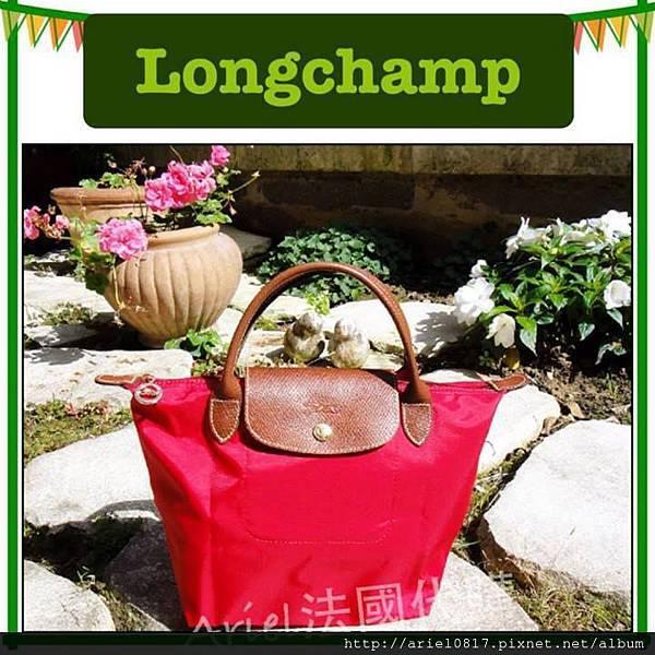 longchamp西瓜紅短s