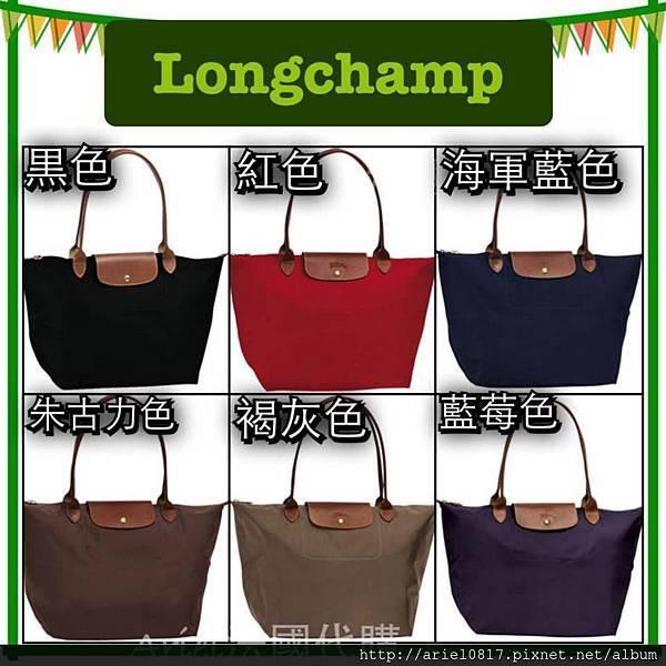 longchamp新色