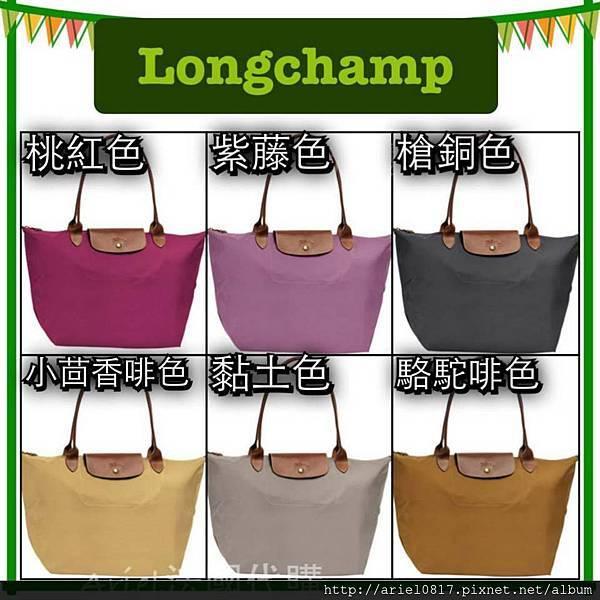 longchamp新色2