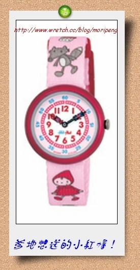 小紅帽手錶(Miss Galette)-1.jpg
