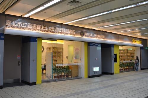 Songshan Airport-01