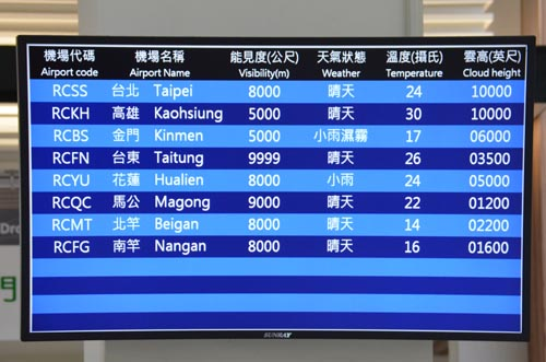 Songshan Airport-02