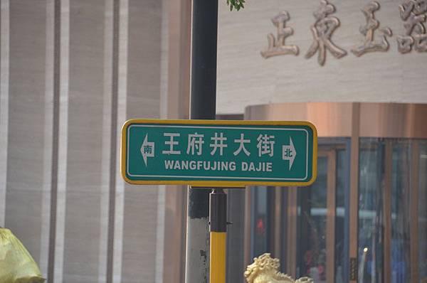 Wangfujing (1).JPG