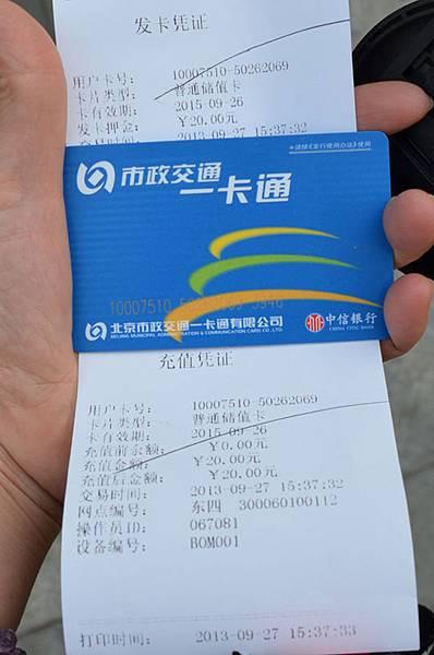 ch car card.JPG