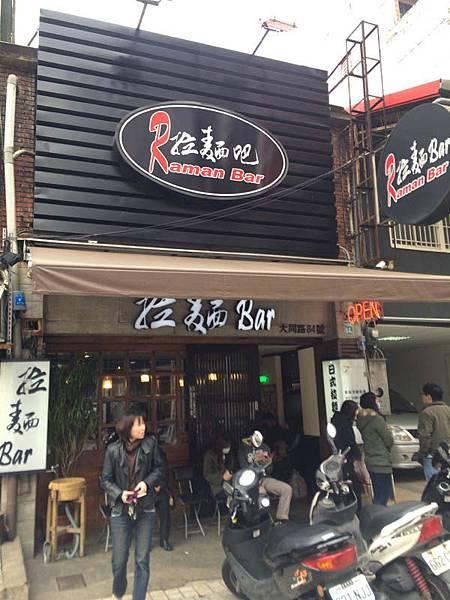 Raman Bar (1).JPG