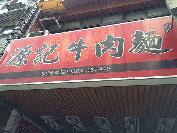Source Kee Beef Noodles (1).JPG