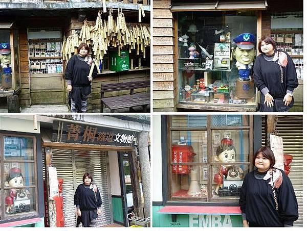 菁桐紀念品店