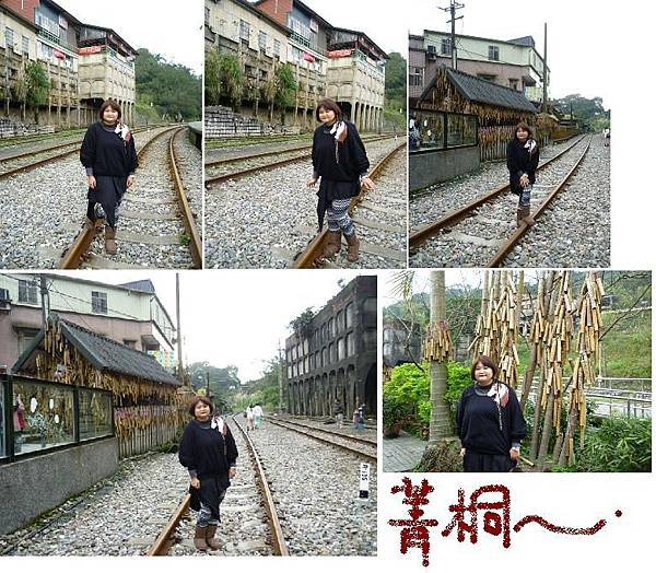 菁桐鐵道拍