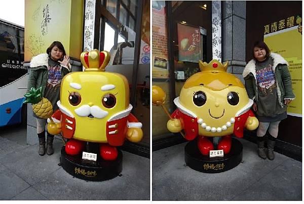 國王與皇后.JPG