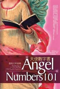 天使數字書