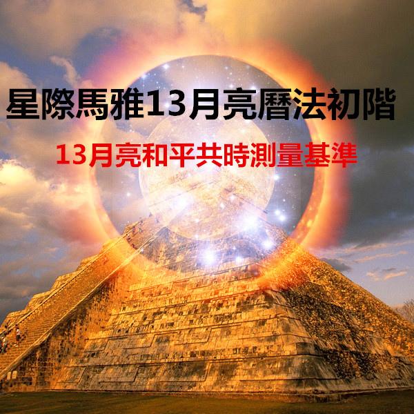 馬雅金字塔_副本