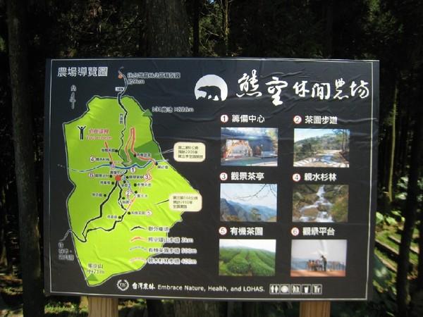 29.熊空休閒農場.JPG