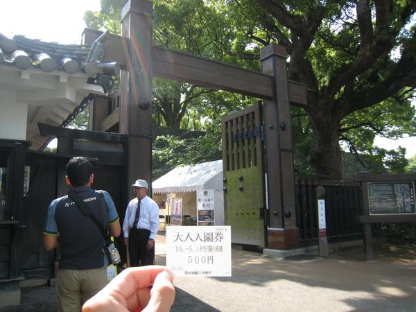 入園費500日幣