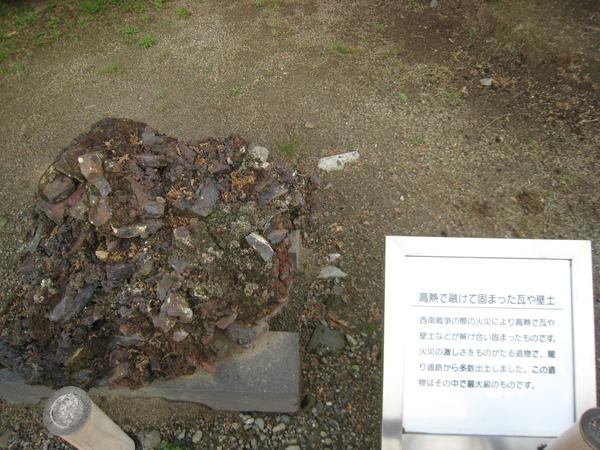 火燒過後的殘骸