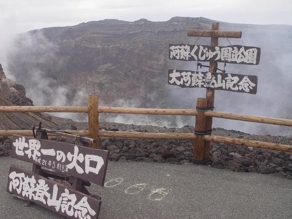 日本的風景區都會日期告示牌