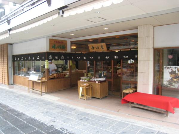 980521026街上有許多賣櫻餅的店.JPG