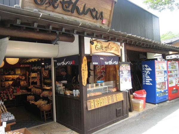 980520057現烤仙貝店.JPG