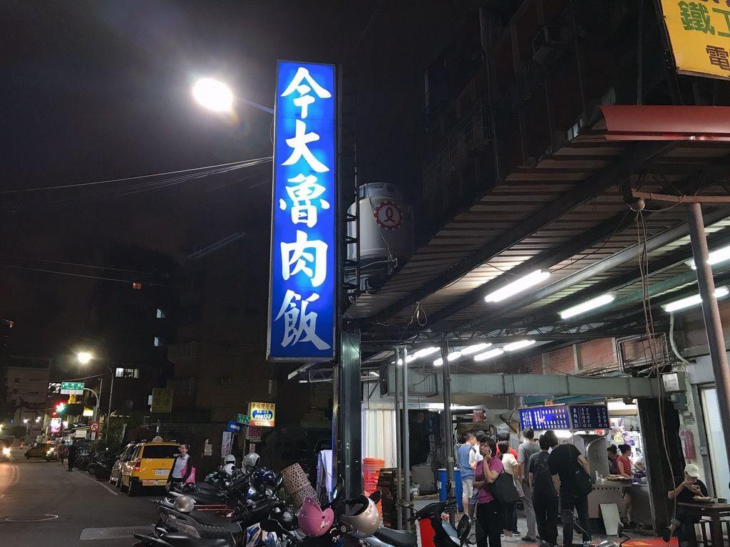 今大滷肉飯_170903_0018.jpg