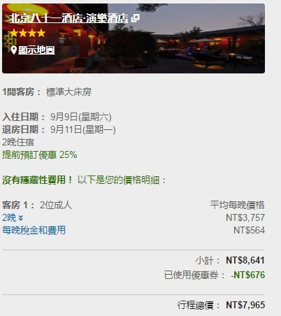 北京自由行行程推薦