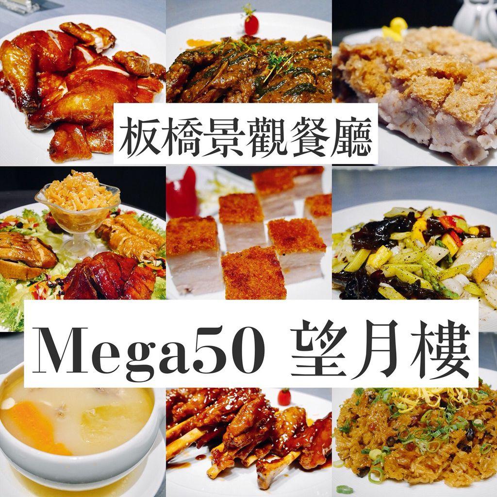 Mega 50望月樓