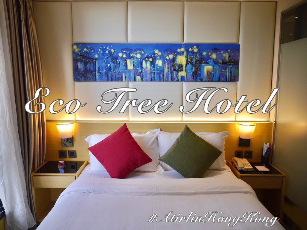 頤庭酒店,香港自由行,西營盤飯店推薦