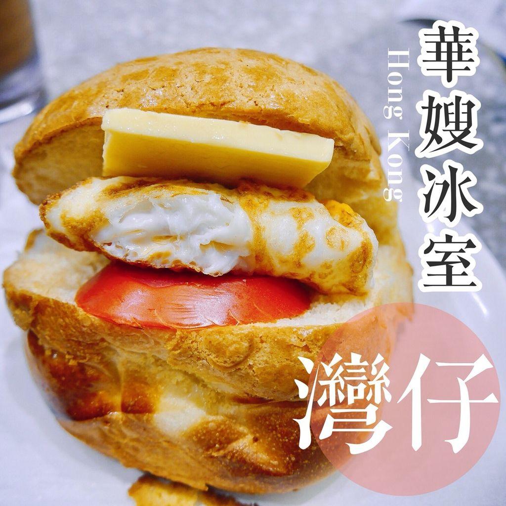 香港灣仔必吃美食華嫂冰室