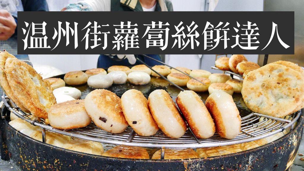 溫州街蘿蔔絲餅達人/師大美食推薦
