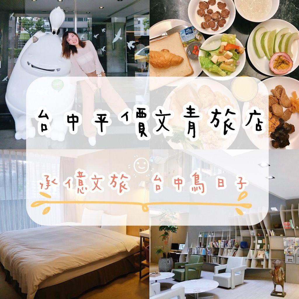 台中平價住宿承億文旅台中鳥日子