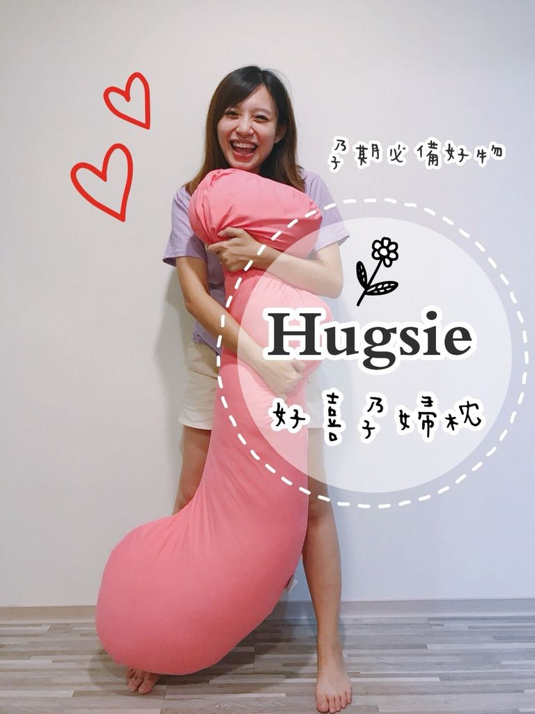 Hugsie月亮枕孕婦枕,懷孕必備好物推薦