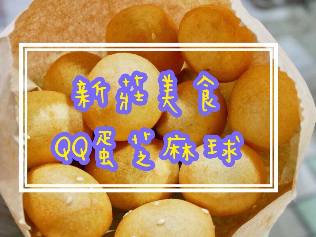 新莊建豐街必吃QQ蛋芝麻球