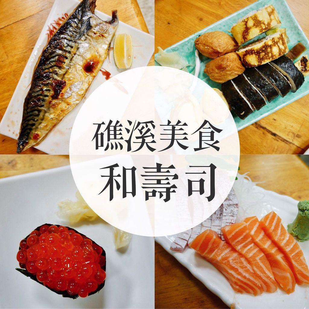 礁溪老街必吃美食和壽司