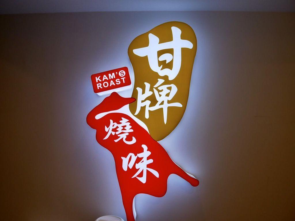 台北101甘牌燒味,香港米其林一星甘牌燒鵝