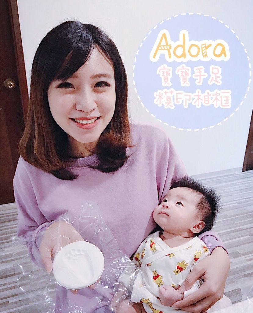 Adora寶寶手足模印相框,彌月禮推薦