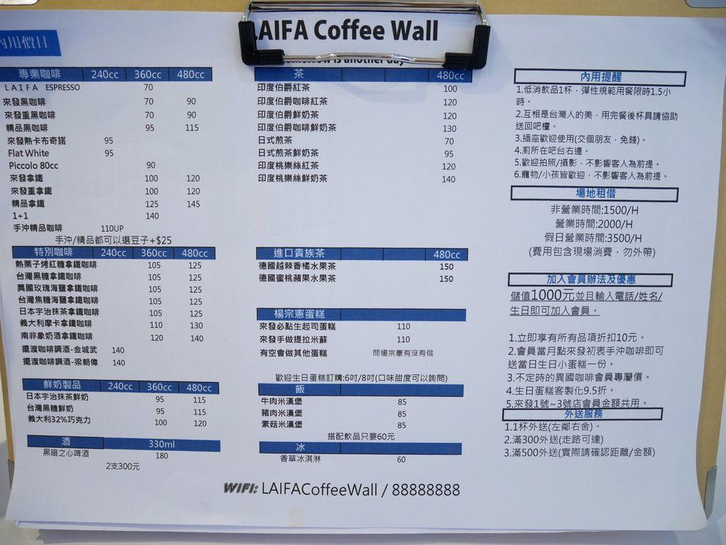 土城甜點美食推薦,LAIFA Coffee Wall來發咖啡城