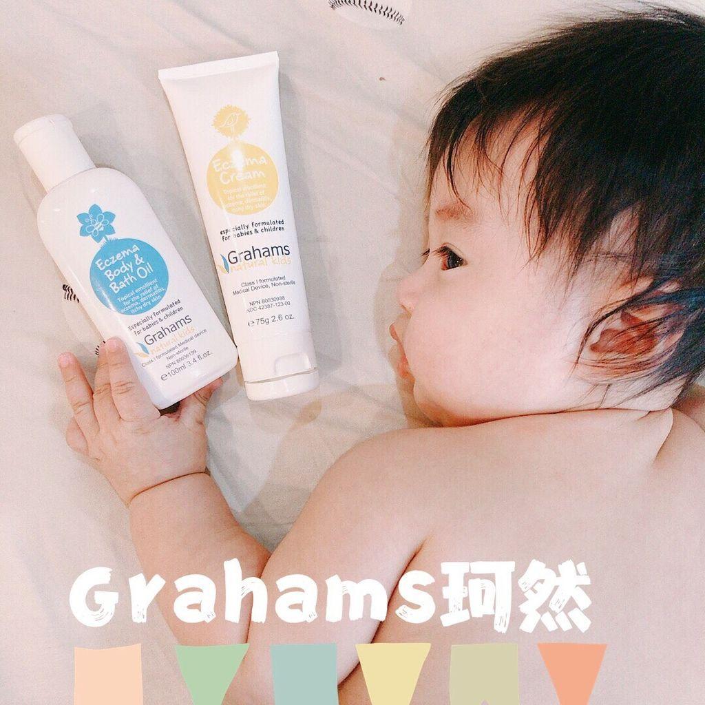 珂然Grahams異位性皮膚炎寶寶乳液沐浴乳推薦